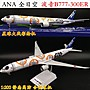 Herowings小宏模1:200 全日空B777-300ER JA789A 星球大战合金飛機客機模型 国外进口,限量。