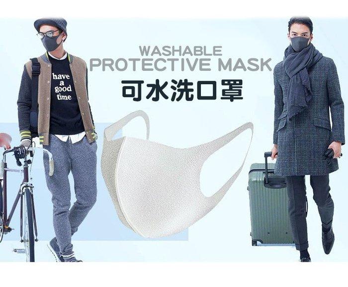 可水洗口罩 MASK 三入裝 日本熱銷明星愛用 時尚口罩 小臉 防塵 可水洗