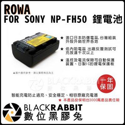 數位黑膠兔【ROWA FOR SONY NP-FH50 鋰電池】電池 防爆 智能 原廠 日本