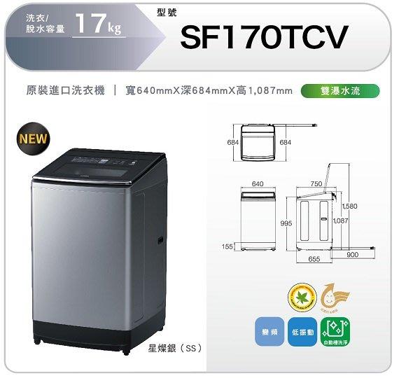 優購網~日立HITACHI直立變頻洗衣機17KG《SF170TCV》