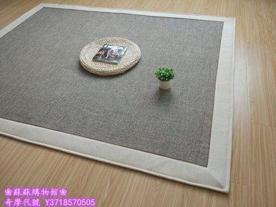 ❀蘇蘇購物館❀日式可機洗棉麻地毯客廳茶几卧室床邊毯素色瑜伽墊榻榻米手工地墊180*230公分
