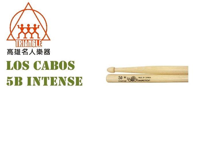 【名人樂器】Los Cabos 加拿大鼓棒 白胡桃木 5B Intense 加長型 LCDH-5BIH