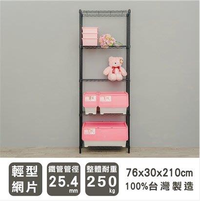 【免運】 76X30X210 CM 輕型五層烤漆黑波浪架/收納架/置物架/展示架/鐵架/層架