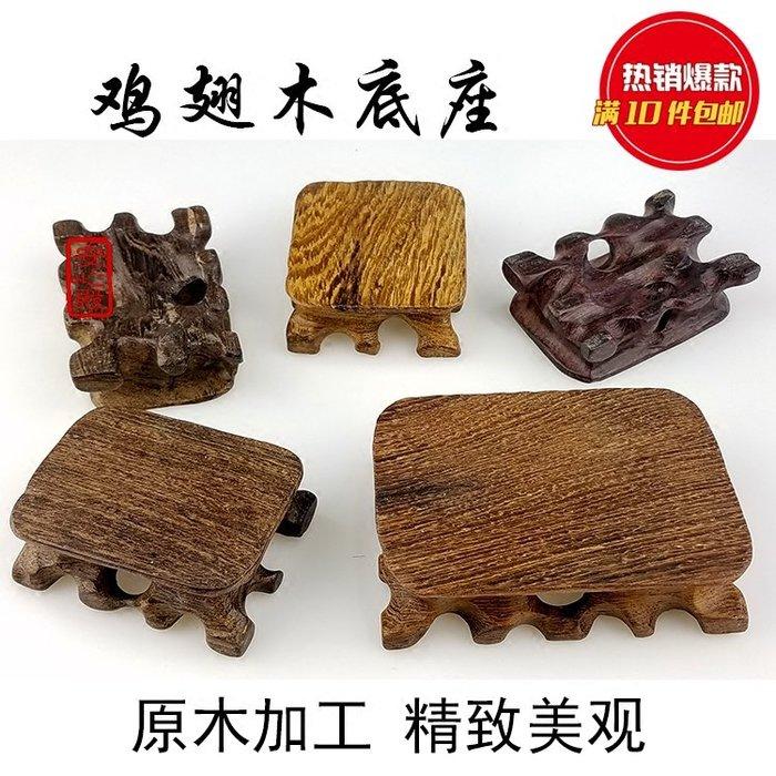 yoyo淘淘樂 紅木雕工藝品擺件底座雞翅木高低奇石古玩底座紫砂茶壺具實木托架(三件起購)