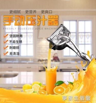 手動榨汁機加厚鋁制壓汁器壓汁橘子檸檬橙子榨汁器果汁特氟龍