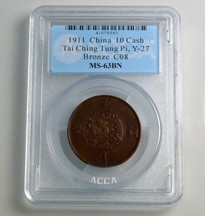 評級幣 1911年 大清銅幣 宣統三年 十文 銅幣 品優少見 鑑定幣 ACCA MS-63BN