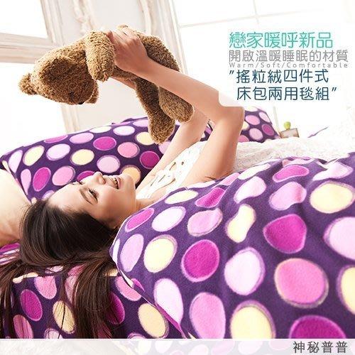 搖粒絨 / 雙人加大【多款花色可選】床包兩用毯組  頂級搖粒絨  戀家小舖台灣製AAW315