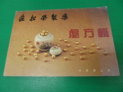 大熊舊書坊-莊松榮 處方輯 牛 黃 清 心 丸 P70頁-品49