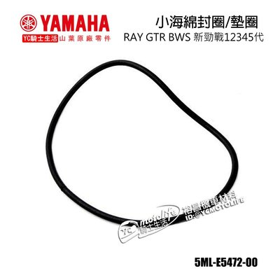 YC騎士生活_YAMAHA山葉原廠 小海綿封圈 RAY GTR BWS 新勁戰12345代 橡皮封條 5ML-E5472