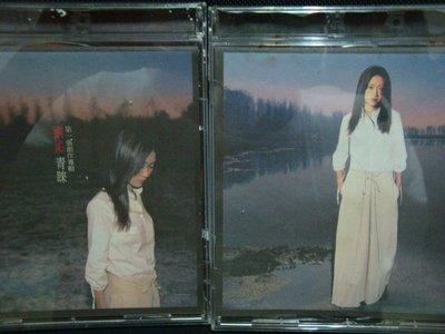 1.  劉沁    青睞  你明明愛我     滾石唱片  2CD