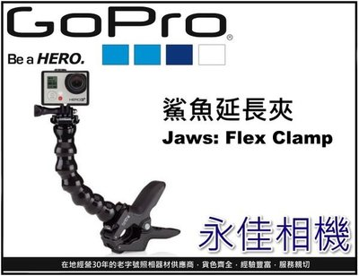 永佳相機_GOPRO Jaws: Flex Clamp 鯊魚延長夾 軟管鯊魚夾 6~50mm 售價1800元