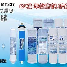 【龍門淨水】 RO 機10英吋年份套裝濾心 10支組含60G-1812RO膜 RO純水機 家用【台灣製造】(MT337)