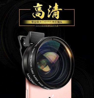 通用型 手機 專業 37mm廣角鏡頭0.45x 62UV超廣角微距鏡頭 自拍神器 手機鏡頭夾 魚眼
