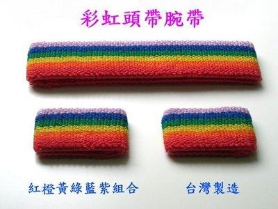 彩虹運動頭帶腕帶 運動護腕 校慶 啦啦隊 運動會 體育 表演 自行車隊 大隊接力 造型