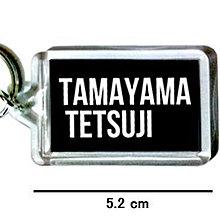 〈可來圖訂做-鑰匙圈〉玉木宏 TAMAKI HIROSHI 壓克力雙面鑰匙圈 (可當吊飾)