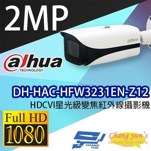 高雄/台南/屏東監視器 DH-HAC-HFW3231EN-Z12 HDCVI星光級變焦紅外線攝影機 大華dahua