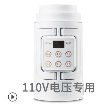 咪咕電煮鍋出國旅行電熱燒水壺美國出差便攜式日本110V養生小家電