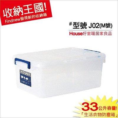 『買5個免運』發現新收納箱:好室喵HOUSE透明萬寶箱(J02中)。台灣製,掀蓋式整理箱/儲藏箱/衣物分類箱/衣櫥置物箱