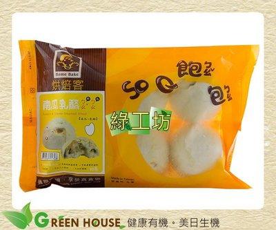 [綠工坊] 奶素 南瓜乳酪饅頭 天然無添加 不使用發粉    餐御宴