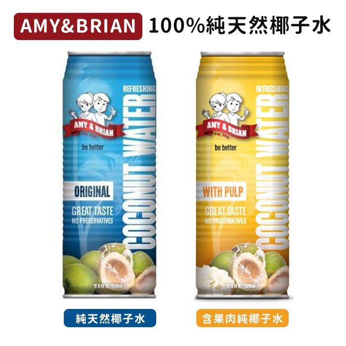 AMY&BRIAN 100%純椰子水 520ml [TH721332] 健康本味