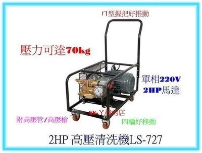 =SS-ㄚ樟的店= (含稅附發票)陸雄LS-727 壓力70Kg 免黃油動力噴霧機 高壓洗車機 高壓清洗機-單相220V/2HP