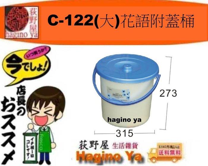 荻野屋  C-122(大)花語附蓋桶/透明水桶/洗車桶/水桶附蓋/浴室桶/廚餘桶/C122 直購價