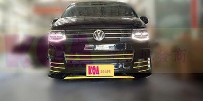 諾亞 VW 福斯 VW T6 前大包 前保桿 空力套件 現貨供應 保桿