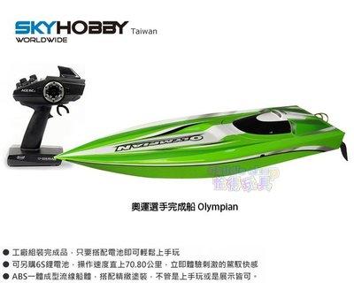 [Child's shop] 雷虎 Thunder Tiger 奧運選手完成船 Olympian 綠色