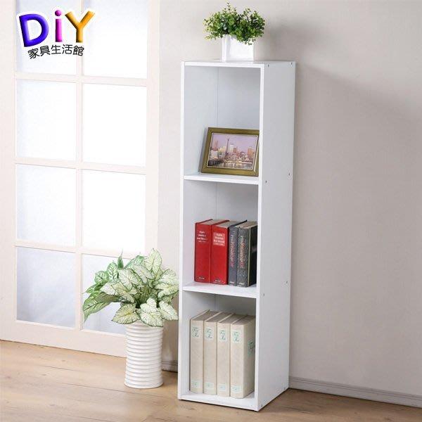 現代風三格置物櫃 鞋櫃 收納櫃 展示櫃 書架 開放式 櫥櫃 書櫃  《DIY家具生活館》 (BO-1503-0)