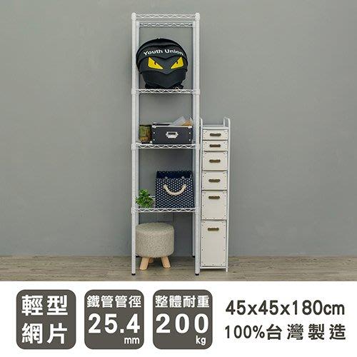 [tidy house]【免運費】45x45x180公分輕型四層烤漆白鐵架/鍍鉻層架/收納架SY18184180LWH