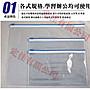 (含稅)A6 透明拉鍊袋 資料套 文件袋 文件夾...