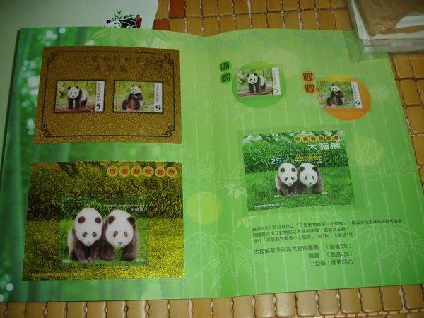 (大貓熊紀念郵摺)- 特528 可愛動物郵票-大貓熊