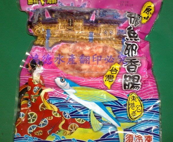 飛魚卵豬肉香腸每包175元☆鴻德水產☆ 滿額免運