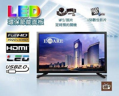 【EWARE】超低價 50吋 A+ 奇美面板 LED TV  液晶電視 2組USB 2+2組HDMI 9500元