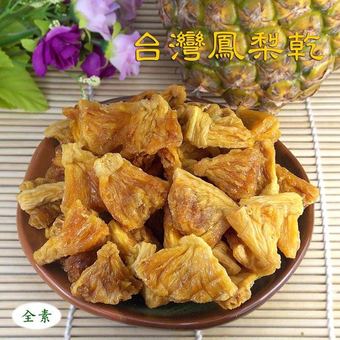 ~台灣鳳梨乾(200公克裝)~純天然鳳梨低溫烘培,不添加色素、防腐劑,肉質細緻清甜不膩,天然又健康零負擔。【豐產香菇行】