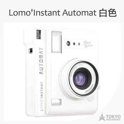 【東京正宗】 Lomo'Instant Automat 系列 拍立得 相機  White 白色