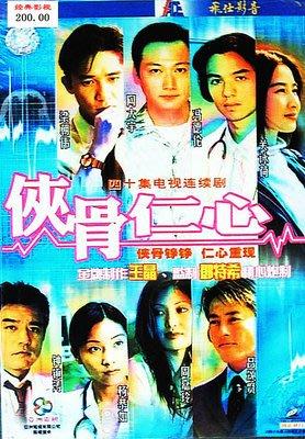 《俠骨仁心》 梁朝偉 關詠荷 楊恭如 呂頌賢國語清晰 DVD