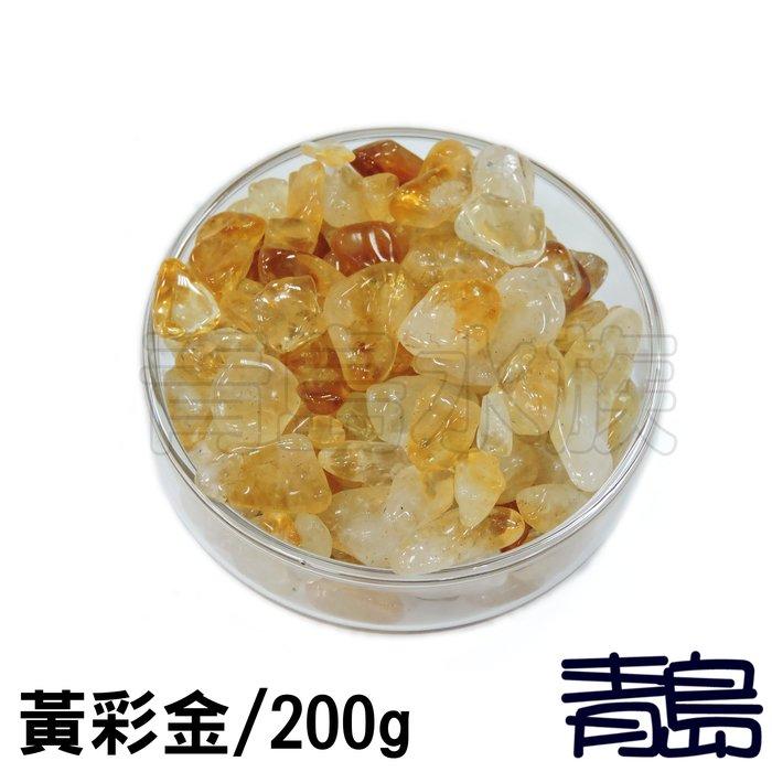 PN。。。青島水族。。。C00001魚缸造景底砂 水晶系列 彩色水晶琉璃砂 開運流水盆 裝飾==黃彩金200g買二送一