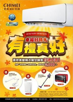 泰昀嚴選 CHIMEI奇美極光變頻冷暖系列 RB-S50HF2 / RC-S50HF2 線上刷卡免手續 全省配送安裝