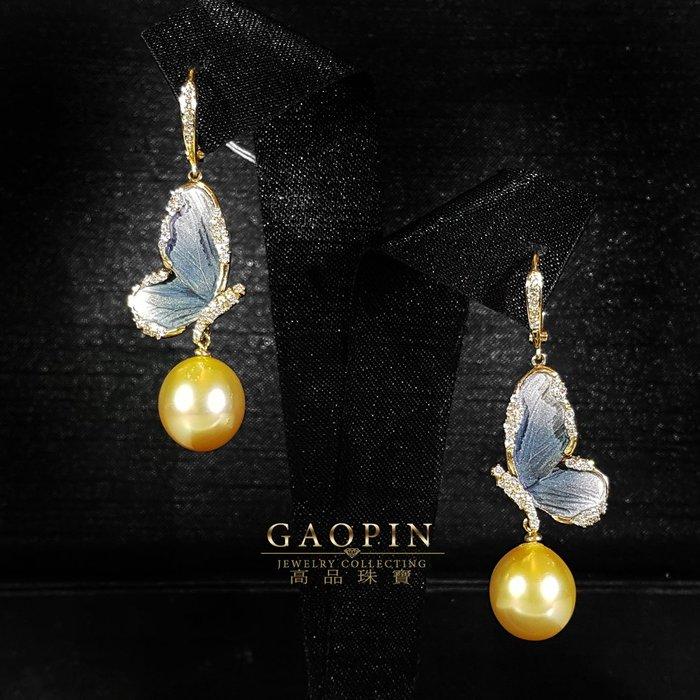 【高品珠寶】11.5~13.1mm蝶舞南洋金珠耳環 (已售出可訂製) #2768