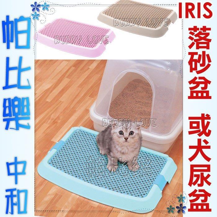 帕比樂-日本IRIS暢銷落砂盆NO-550,防止夾帶貓砂出盆,保持居家清潔 (亦可權充犬尿盆)