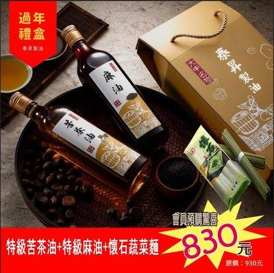 [大甲泰昇製油] 特級苦茶油+麻油禮盒 預購優惠中