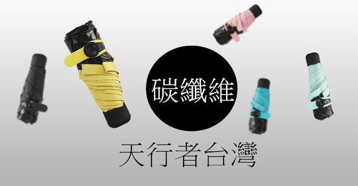 天行者  口袋雨傘 超小雨傘 小摺疊雨傘  摺疊傘