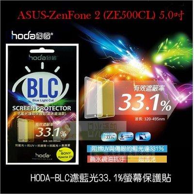 s日光通訊@HODA-BLC ASUS ZenFone 2 (ZE500CL) 5.0吋濾藍光33.1保護膜/螢幕貼