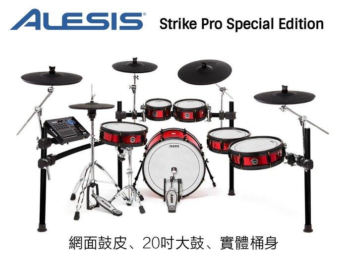 ♪♪學友樂器音響♪♪ Alesis Strike Pro SE 電子鼓 旗艦級 台南獨家 網狀鼓皮 實體桶身 美國大廠