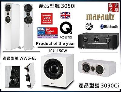 盛昱音響-Q Acoustics 3050i/3090Ci/WWS-65/WH-D10/MARANTZ SR6014