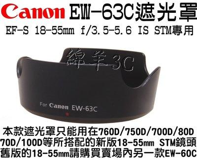 Canon 18-55mm STM EW-63C 鏡頭遮光罩 760D 750D 700D 100D 70D 80D 嘉義縣