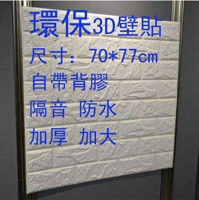 熱賣款 十色加厚3D立體泡棉壁貼(77X70cm) 隔音泡棉磚壁貼 3D壁貼立體磚紋牆貼防撞壁貼 防水牆磚泡棉文化石