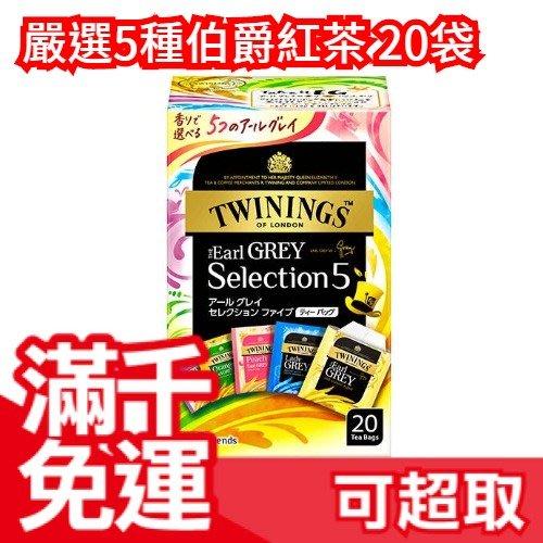 日本 TWININGS 嚴選5種伯爵紅茶 20包 經典 仕女伯爵茶 蜜桃 柳橙 茉莉❤JP Plus+