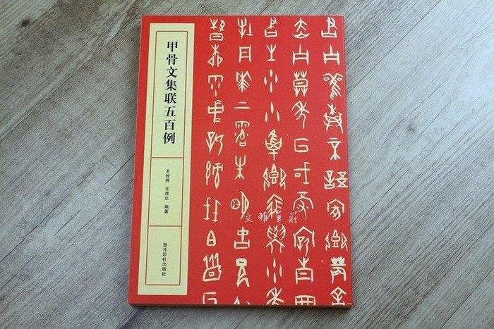 韓非子小舖~ 甲骨文集聯五百例 西泠印社出版社
